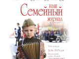 Вышел очередной номер «Нашего Семейного журнала»